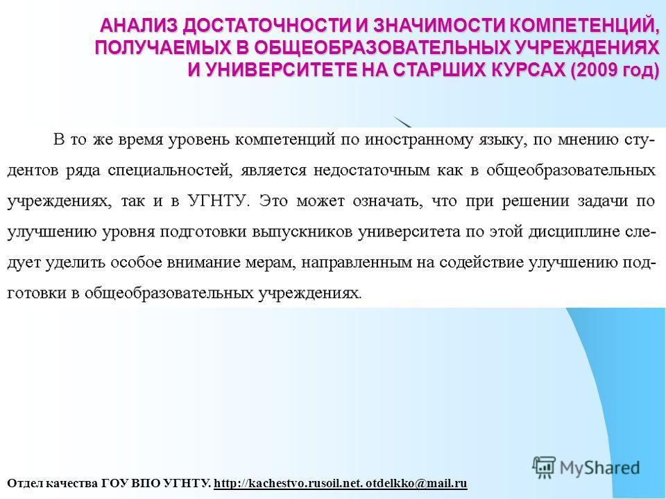Отдел качества ГОУ ВПО УГНТУ. http://kachestvo.rusoil.net. otdelkko@mail.ru АНАЛИЗ ДОСТАТОЧНОСТИ И ЗНАЧИМОСТИ КОМПЕТЕНЦИЙ, ПОЛУЧАЕМЫХ В ОБЩЕОБРАЗОВАТЕЛЬНЫХ УЧРЕЖДЕНИЯХ И УНИВЕРСИТЕТЕ НА СТАРШИХ КУРСАХ (2009 год)