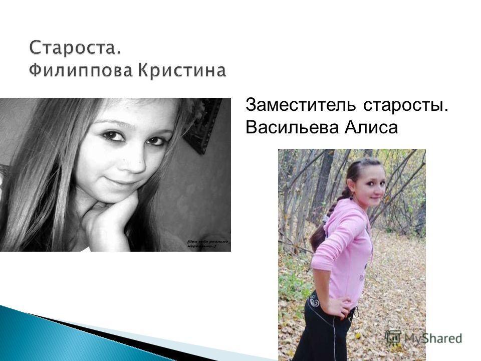 Заместитель старосты. Васильева Алиса