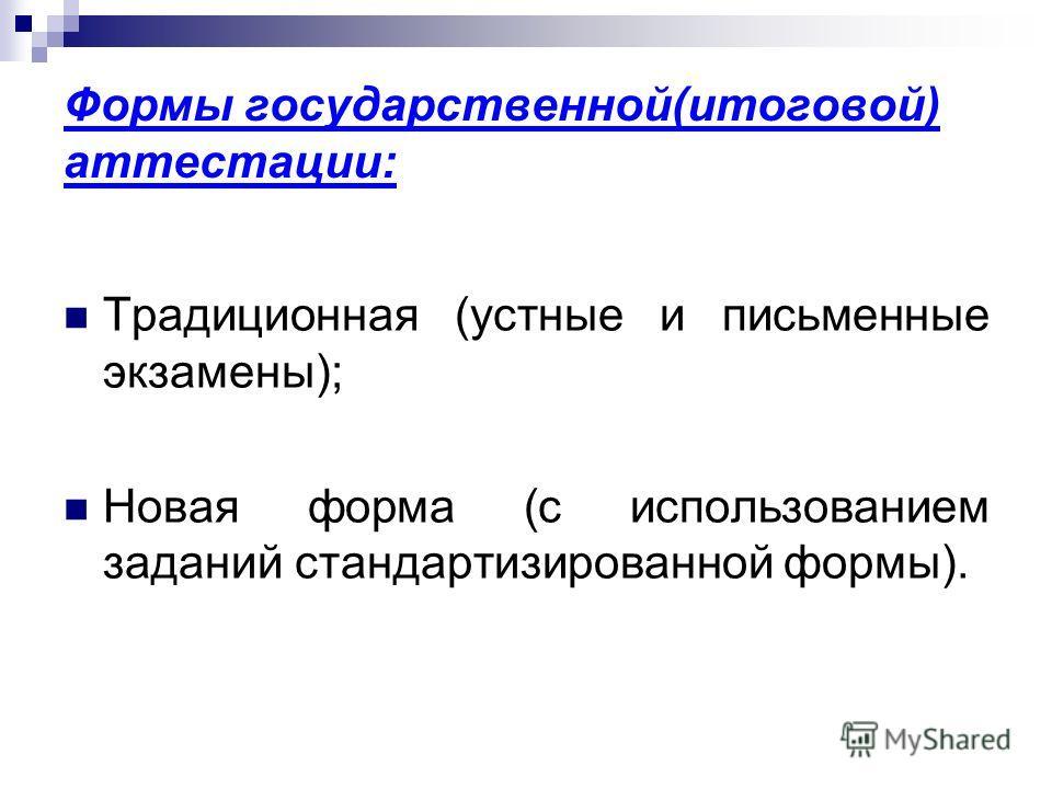 Формы государственной(итоговой) аттестации: Традиционная (устные и письменные экзамены); Новая форма (с использованием заданий стандартизированной формы).