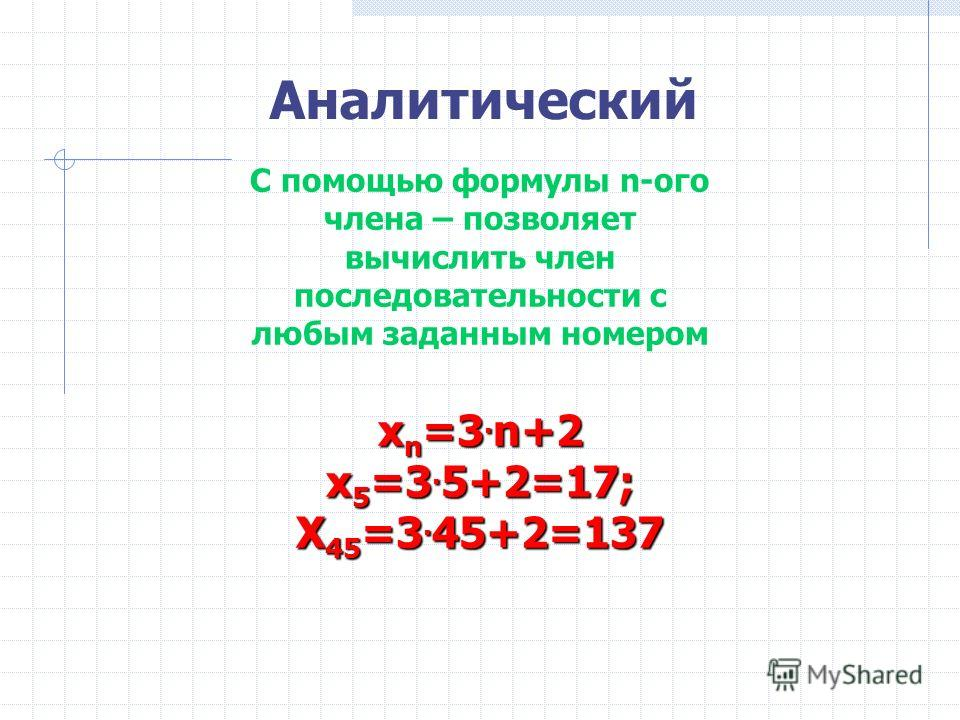 Способы задания Аналитический Рекуррентный Графический Описательный Табличный