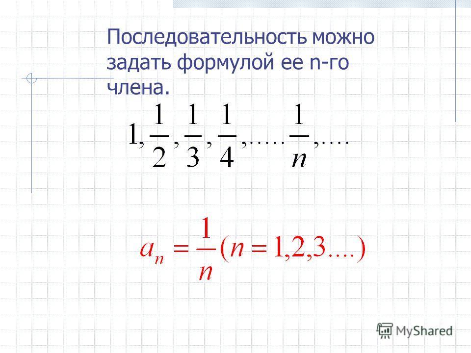 Бесконечные числовые последовательности - Первый член последовательности -Третий член последовательности - n-й член последовательности, n-его номер