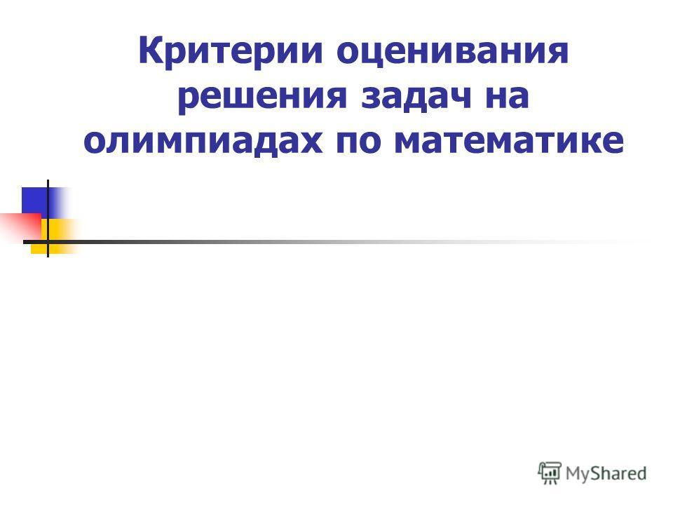 Критерии оценивания решения задач на олимпиадах по математике