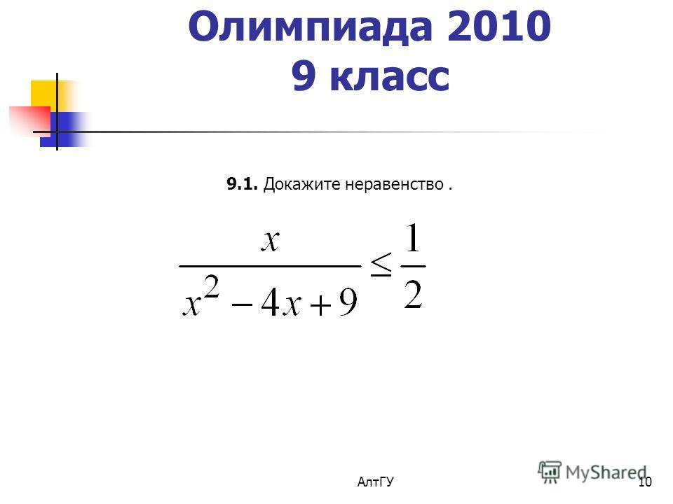 АлтГУ10 Олимпиада 2010 9 класс 9.1. Докажите неравенство.