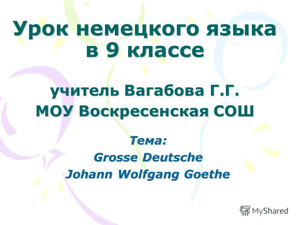 Урок немецкого языка в 9 классе учитель Вагабова Г.Г. МОУ Воскресенская СОШ Тема: Grosse Deutsche Johann Wolfgang Goethe