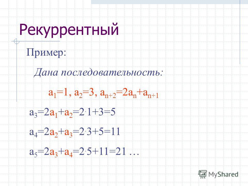 формула n- го члена Примеры: 1) а n =2n+3 a 1 =2·1+3=5 a 2 =2·2+3=7 a 3 =2·3+3 2) a n =100-10n 2. Найдите первые три члена. 3) a n =n 2 -2n-6. Является ли членом последовательности (-3)? Аналитический