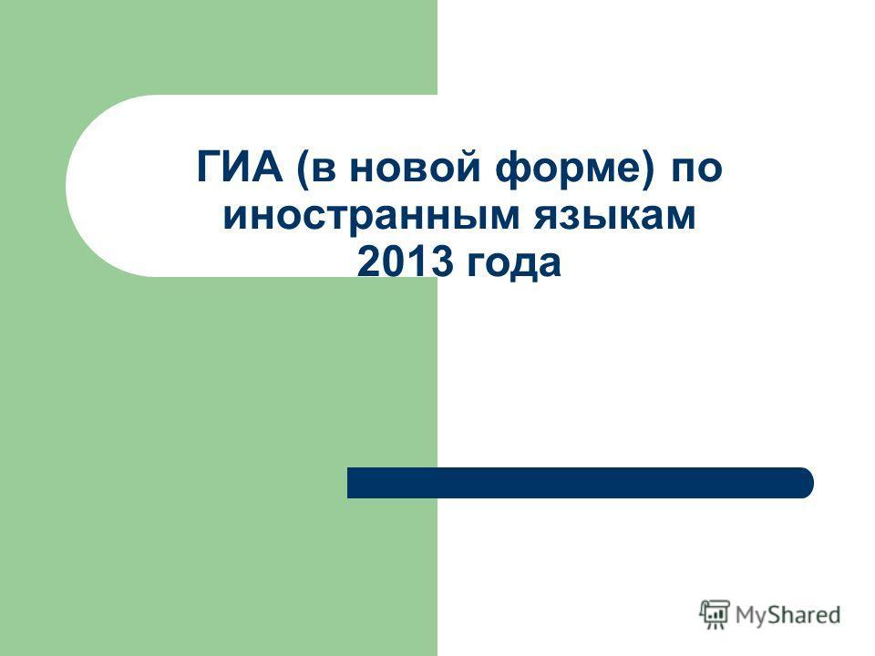 ГИА (в новой форме) по иностранным языкам 2013 года