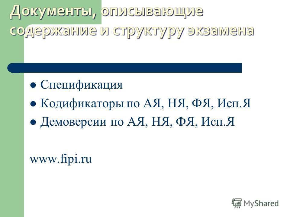 Спецификация Кодификаторы по АЯ, НЯ, ФЯ, Исп.Я Демоверсии по АЯ, НЯ, ФЯ, Исп.Я www.fipi.ru