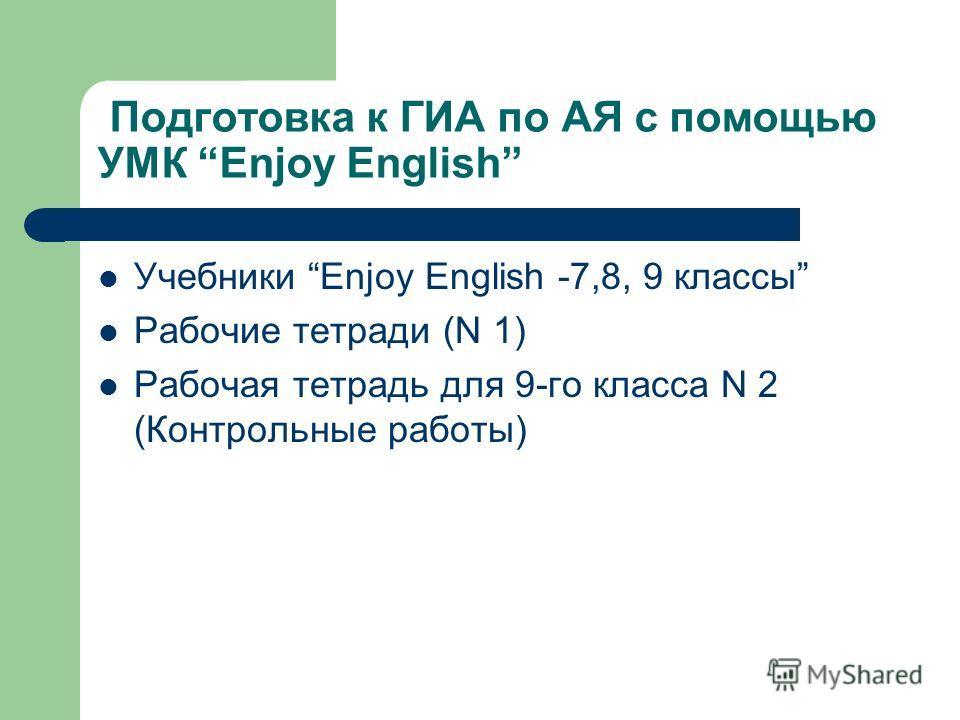 Подготовка к ГИА по АЯ с помощью УМК Enjoy English Учебники Enjoy English -7,8, 9 классы Рабочие тетради (N 1) Рабочая тетрадь для 9-го класса N 2 (Контрольные работы)