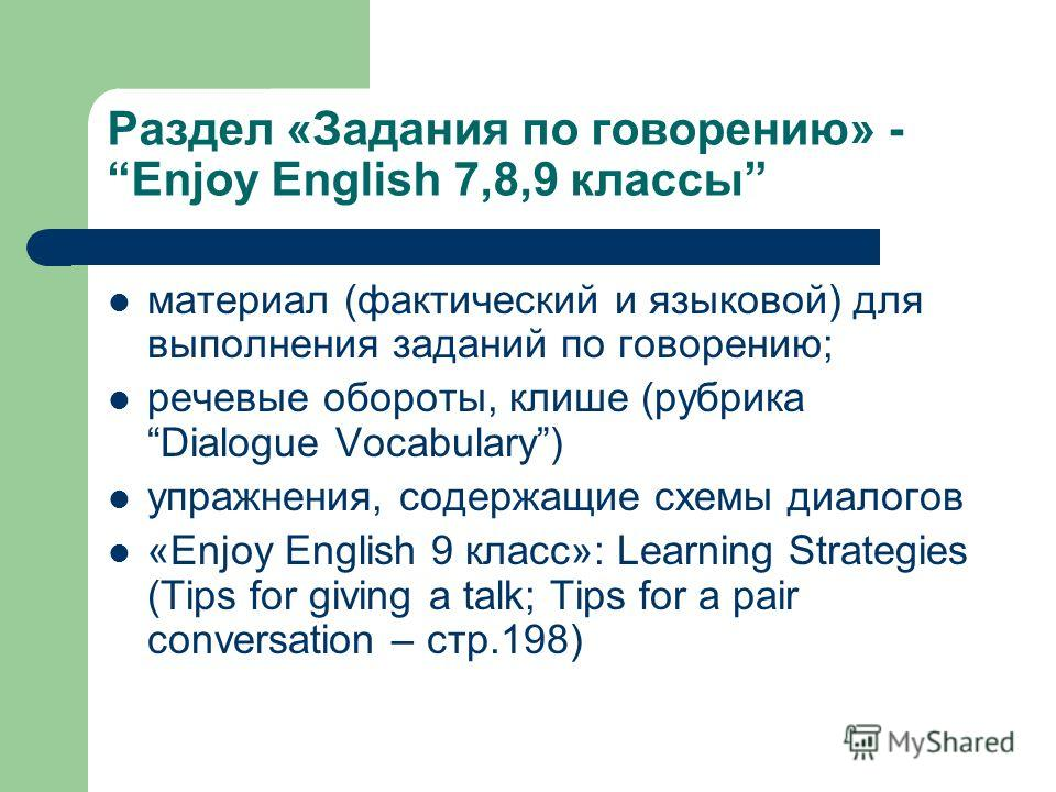 Раздел «Задания по говорению» - Enjoy English 7,8,9 классы материал (фактический и языковой) для выполнения заданий по говорению; речевые обороты, клише (рубрика Dialogue Vocabulary) упражнения, содержащие схемы диалогов «Enjoy English 9 класс»: Lear