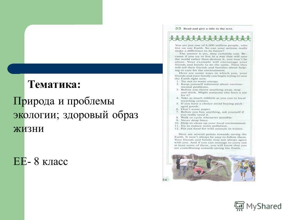 Тематика: Природа и проблемы экологии; здоровый образ жизни ЕЕ- 8 класс