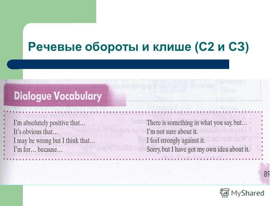 Речевые обороты и клише (С2 и СЗ)