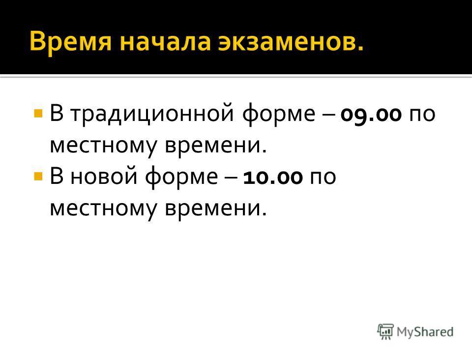В традиционной форме – 09.00 по местному времени. В новой форме – 10.00 по местному времени.