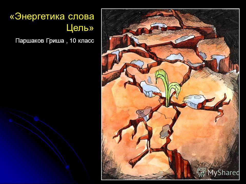 «Энергетика слова Цель» Паршаков Гриша, 10 класс