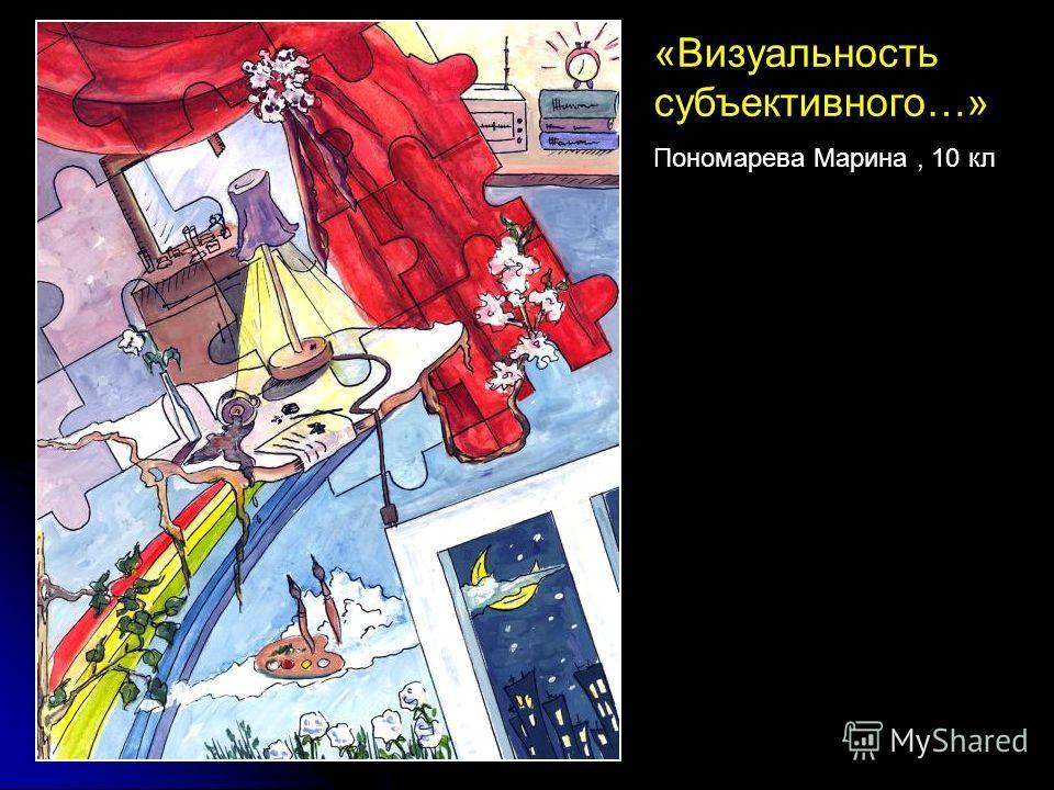 «Визуальность субъективного…» Пономарева Марина, 10 кл