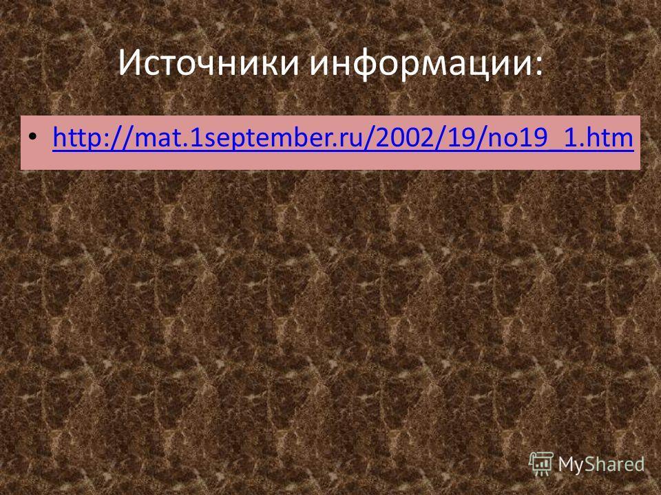 Источники информации: http://mat.1september.ru/2002/19/no19_1.htm
