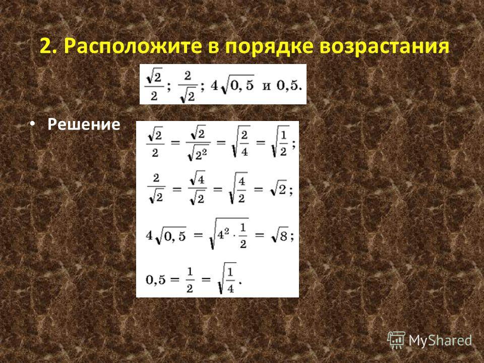 2. Расположите в порядке возрастания Решение