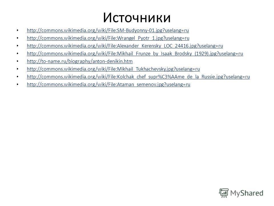 Источники http://commons.wikimedia.org/wiki/File:SM-Budyonny-01.jpg?uselang=ru http://commons.wikimedia.org/wiki/File:Wrangel_Pyotr_1.jpg?uselang=ru http://commons.wikimedia.org/wiki/File:Alexander_Kerensky_LOC_24416.jpg?uselang=ru http://commons.wik