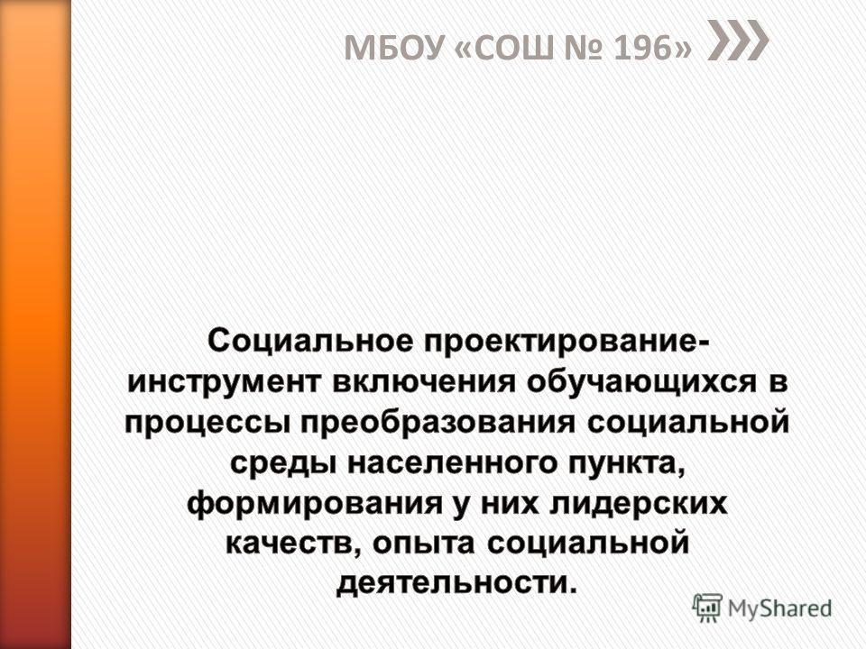 МБОУ «СОШ 196»