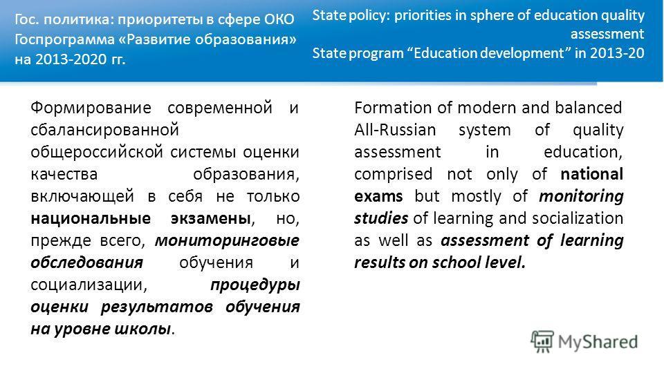 Гос. политика: приоритеты в сфере ОКО Госпрограмма «Развитие образования» на 2013-2020 гг. Формирование современной и сбалансированной общероссийской системы оценки качества образования, включающей в себя не только национальные экзамены, но, прежде в