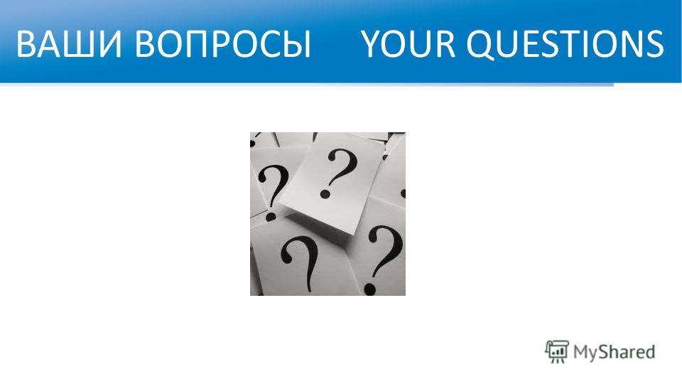 ВАШИ ВОПРОСЫ YOUR QUESTIONS
