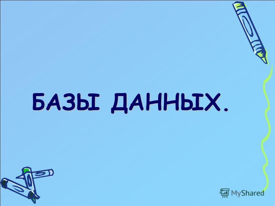 БАЗЫ ДАННЫХ.