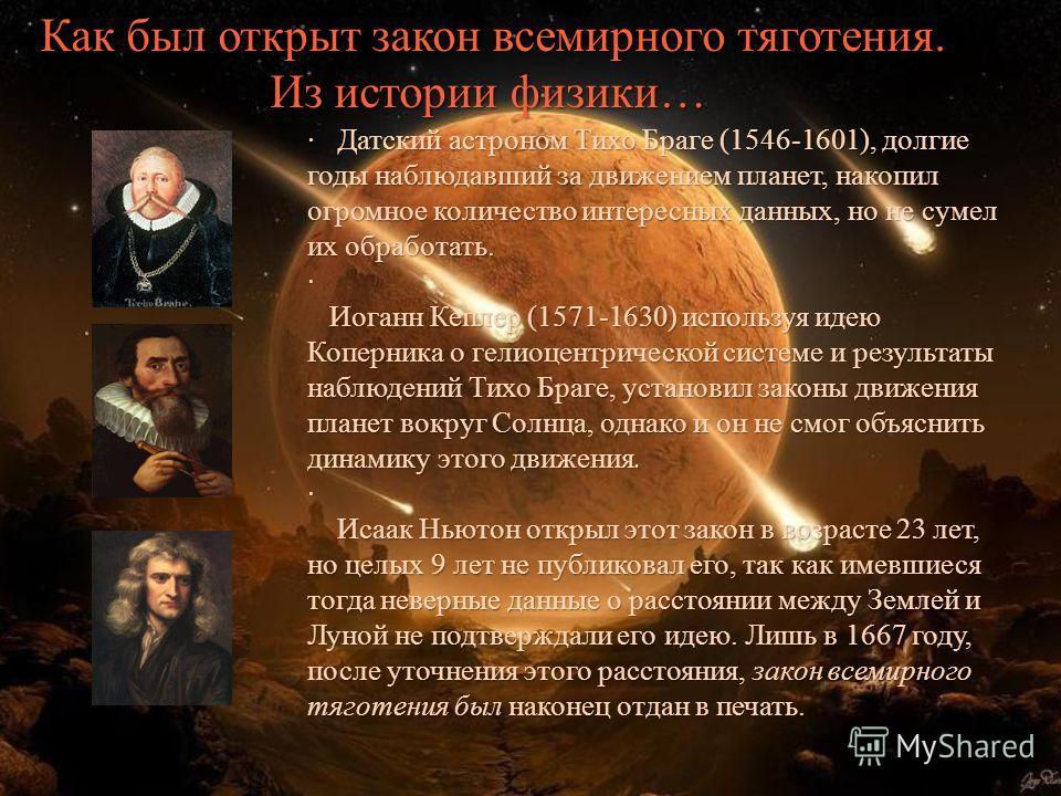 Датский астроном Тихо Браге (1546-1601), долгие годы наблюдавший за движением планет, накопил огромное количество интересных данных, но не сумел их обработать. · Датский астроном Тихо Браге (1546-1601), долгие годы наблюдавший за движением планет, на