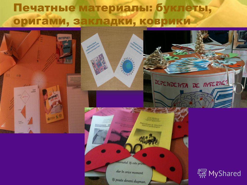 Печатные материалы: буклеты, оригами, закладки, коврики