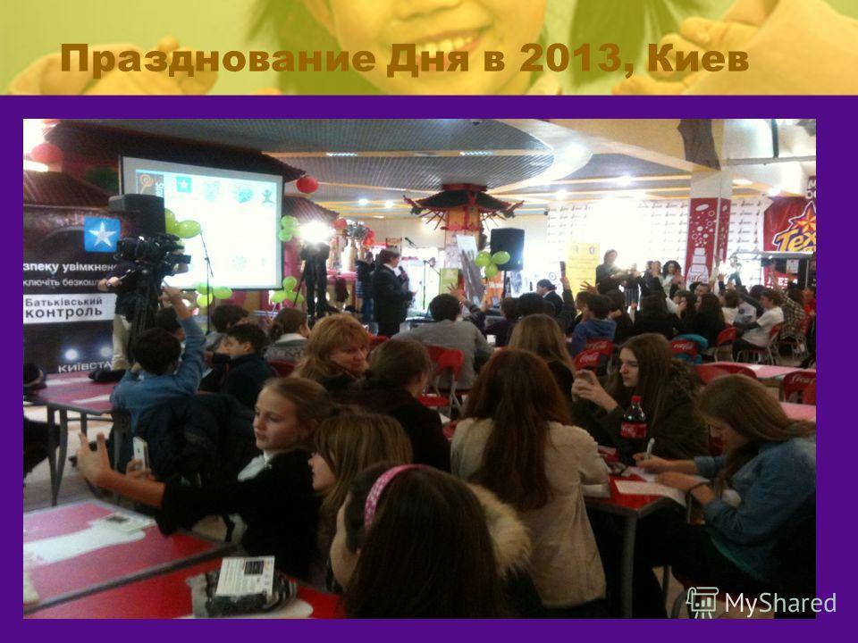 Празднование Дня в 2013, Киев
