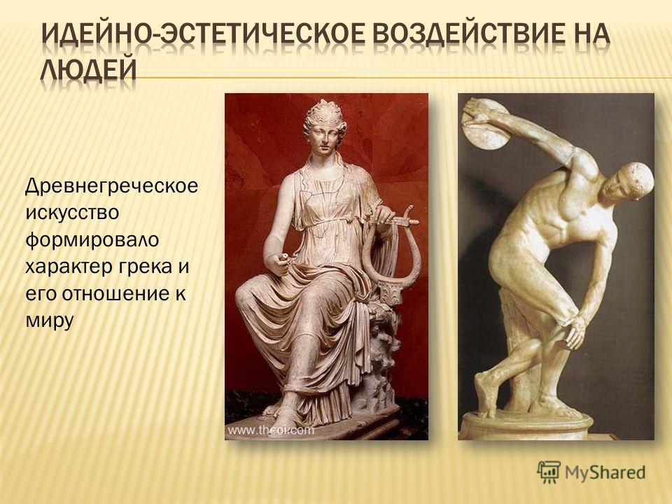 Древнегреческое искусство формировало характер грека и его отношение к миру