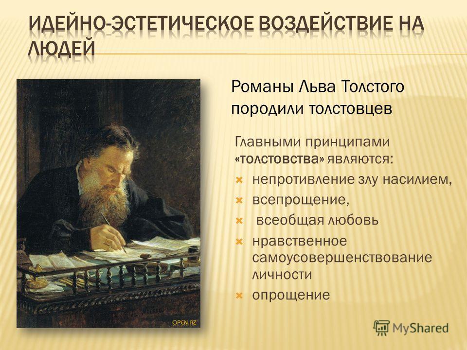 Главными принципами «толстовства» являются: непротивление злу насилием, всепрощение, всеобщая любовь нравственное самоусовершенствование личности опрощение Романы Льва Толстого породили толстовцев