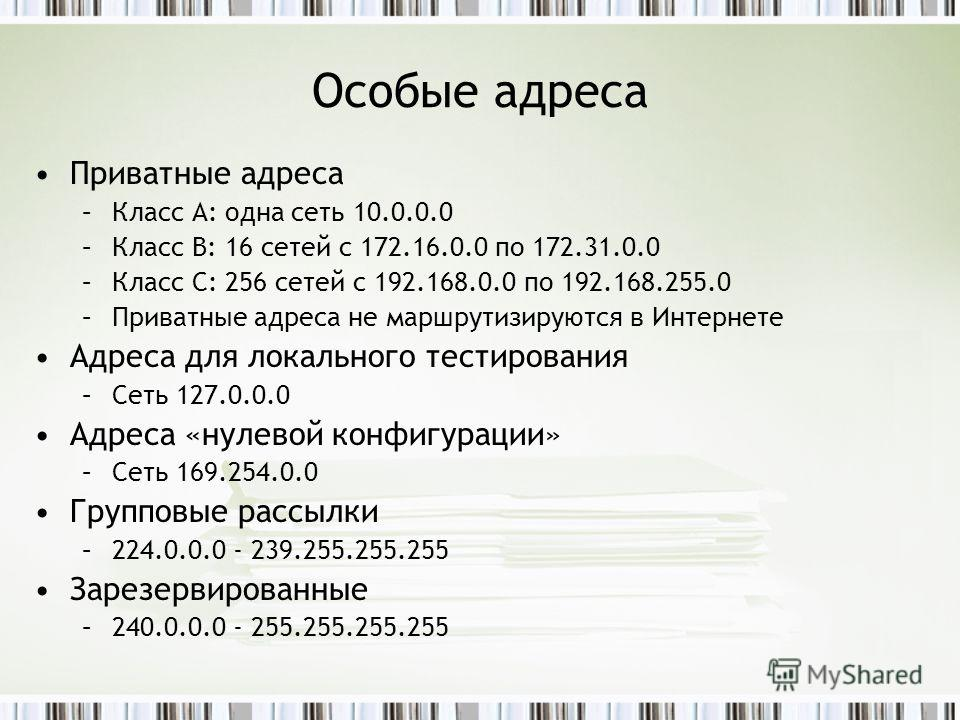 Особые адреса Приватные адреса –Класс A: одна сеть 10.0.0.0 –Класс B: 16 сетей с 172.16.0.0 по 172.31.0.0 –Класс С: 256 сетей с 192.168.0.0 по 192.168.255.0 –Приватные адреса не маршрутизируются в Интернете Адреса для локального тестирования –Сеть 12
