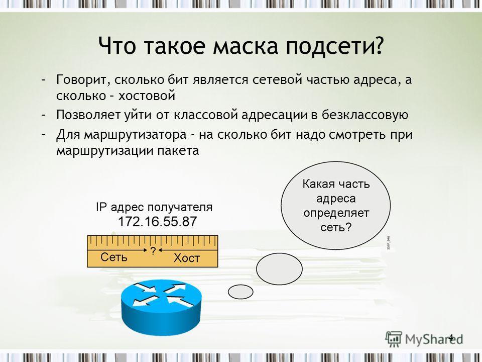 Что такое маска подсети? –Говорит, сколько бит является сетевой частью адреса, а сколько – хостовой –Позволяет уйти от классовой адресации в безклассовую –Для маршрутизатора - на сколько бит надо смотреть при маршрутизации пакета 4