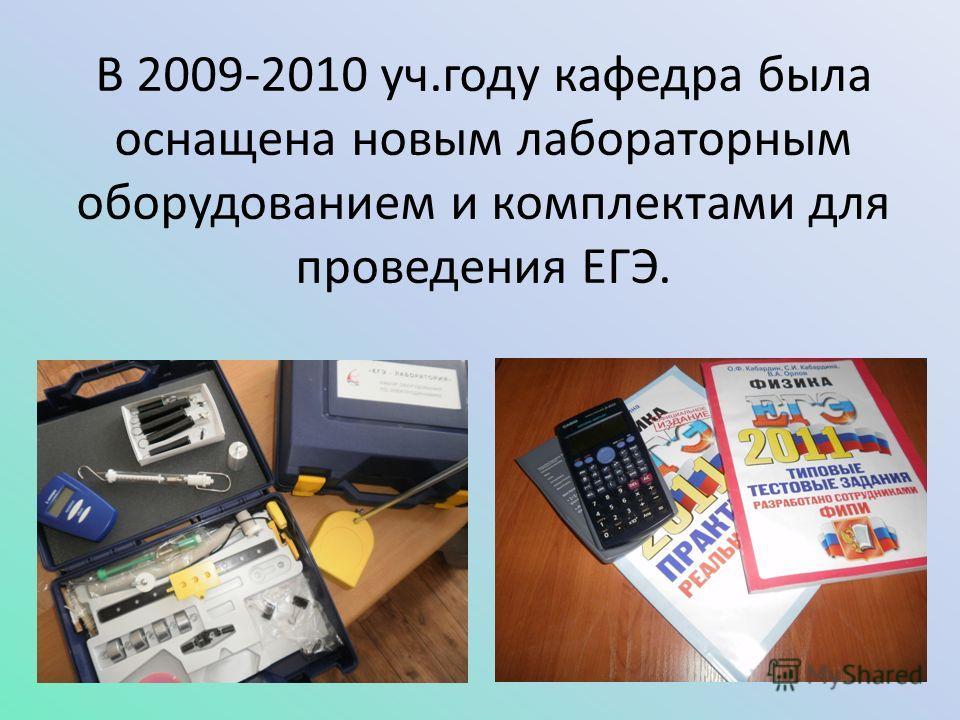 В 2009-2010 уч.году кафедра была оснащена новым лабораторным оборудованием и комплектами для проведения ЕГЭ.