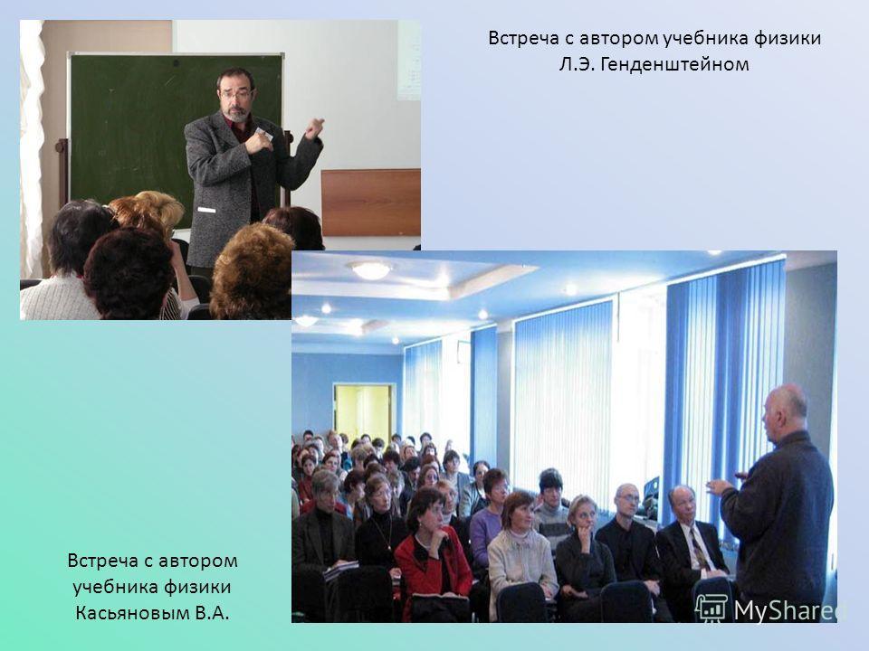 Встреча с автором учебника физики Л.Э. Генденштейном Встреча с автором учебника физики Касьяновым В.А.