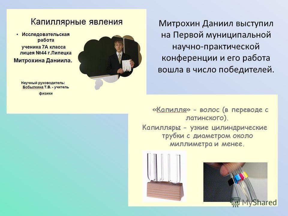 Митрохин Даниил выступил на Первой муниципальной научно-практической конференции и его работа вошла в число победителей.