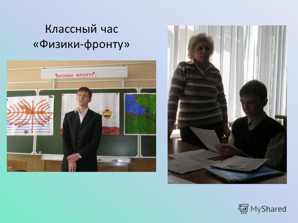 Классный час «Физики-фронту»