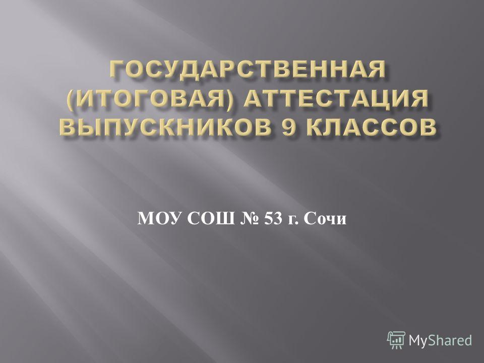 МОУ СОШ 53 г. Сочи