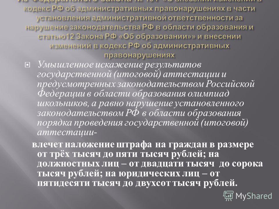 Умышленное искажение результатов государственной ( итоговой ) аттестации и предусмотренных законодательством Российской Федерации в области образования олимпиад школьников, а равно нарушение установленного законодательством РФ в области образования п