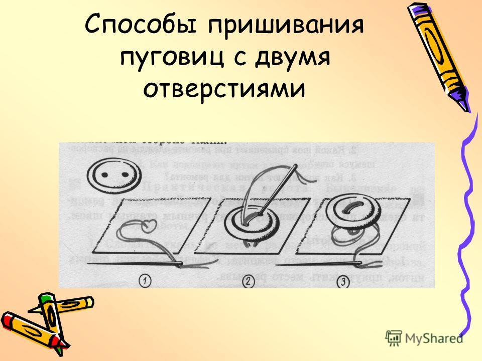 Способы пришивания пуговиц с двумя отверстиями