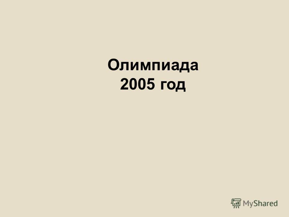 Олимпиада 2005 год