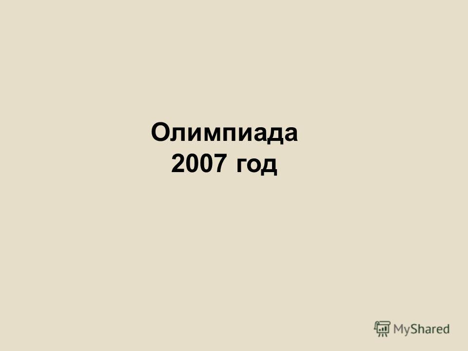 Олимпиада 2007 год