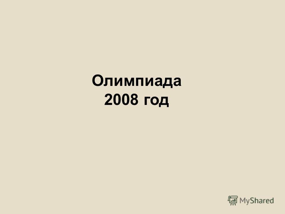 Олимпиада 2008 год