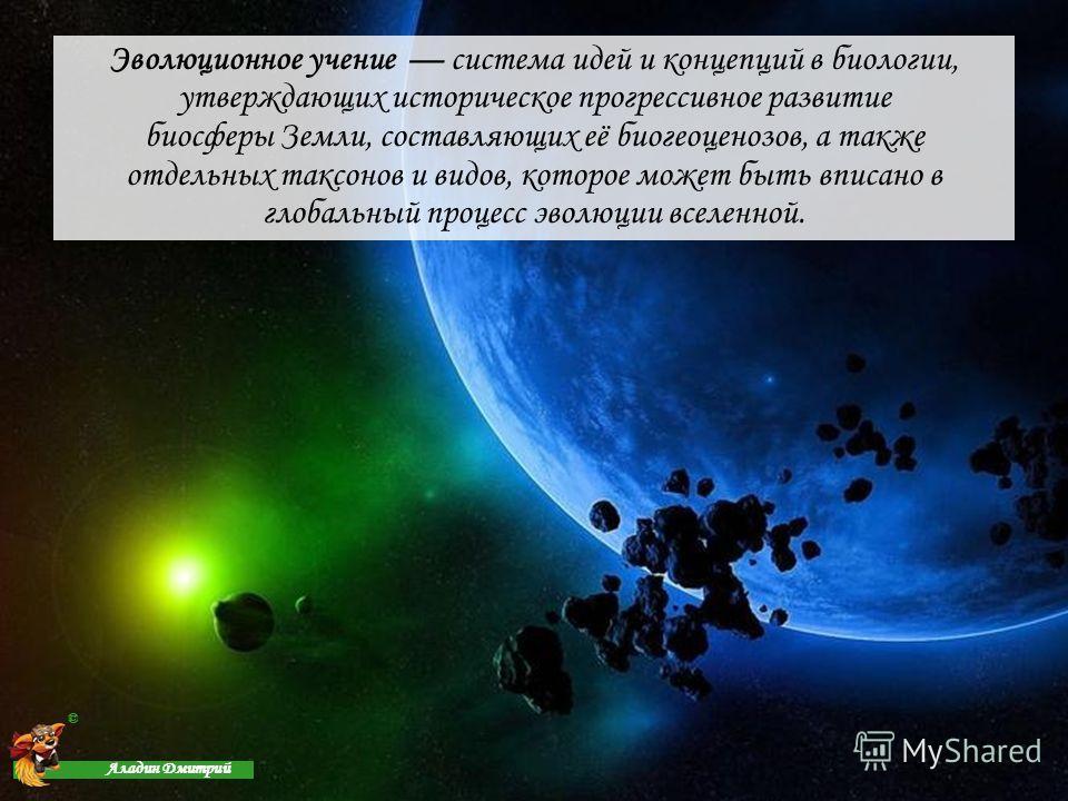 www.themegallery.com Эволюционное учение система идей и концепций в биологии, утверждающих историческое прогрессивное развитие биосферы Земли, составляющих её биогеоценозов, а также отдельных таксонов и видов, которое может быть вписано в глобальный