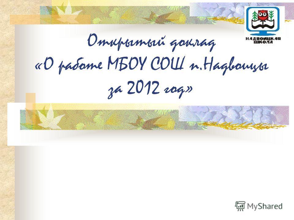 Открытый доклад «О работе МБОУ СОШ п.Надвоицы за 2012 год»