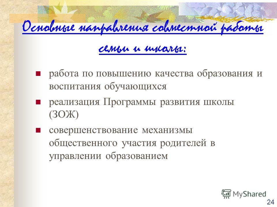 Основные направления совместной работы семьи и школы: работа по повышению качества образования и воспитания обучающихся реализация Программы развития школы (ЗОЖ) совершенствование механизмы общественного участия родителей в управлении образованием 24