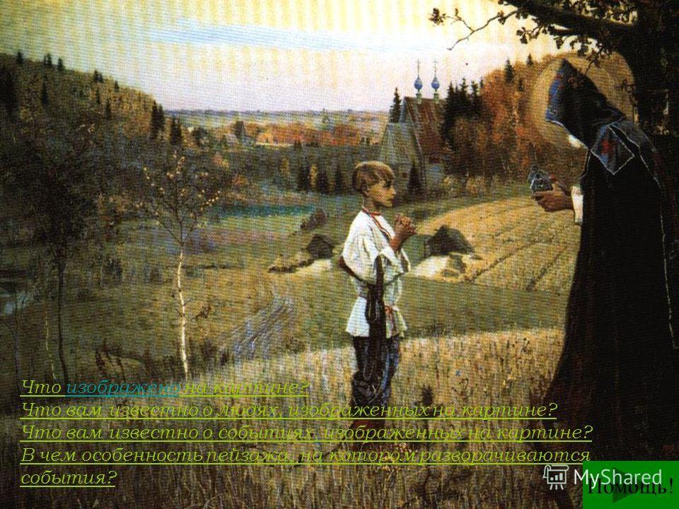 Что изображено на картине?изображено Что вам известно о людях, изображенных на картине? Что вам известно о событиях, изображенных на картине? В чем особенность пейзажа, на котором разворачиваются события? Помощь!