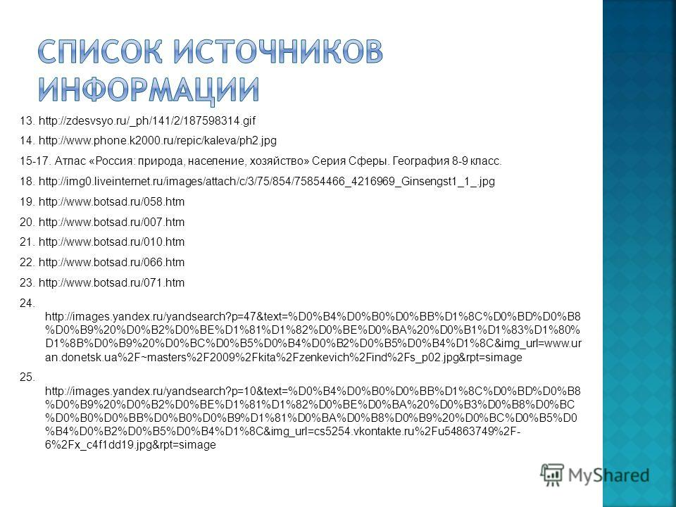 13. http://zdesvsyo.ru/_ph/141/2/187598314.gif 14. http://www.phone.k2000.ru/repic/kaleva/ph2.jpg 15-17. Атлас «Россия: природа, население, хозяйство» Серия Сферы. География 8-9 класс. 18. http://img0.liveinternet.ru/images/attach/c/3/75/854/75854466