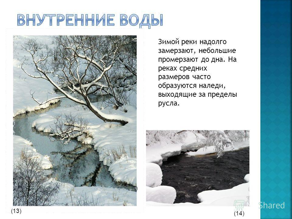 Зимой реки надолго замерзают, небольшие промерзают до дна. На реках средних размеров часто образуются наледи, выходящие за пределы русла. (13) (14)