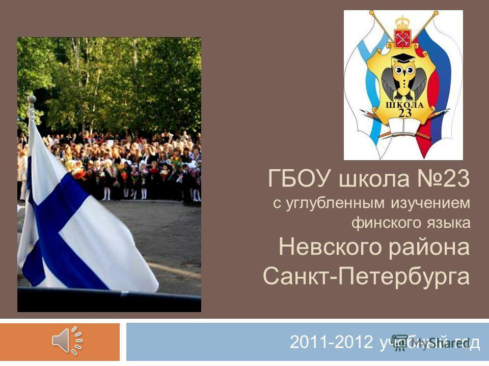 ГБОУ школа 23 с углубленным изучением финского языка Невского района Санкт-Петербурга 2011-2012 учебный год