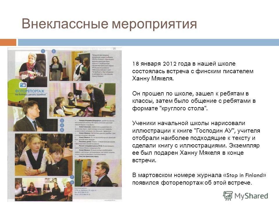 Внеклассные мероприятия 18 января 2012 года в нашей школе состоялась встреча с финским писателем Ханну Мякеля. Он прошел по школе, зашел к ребятам в классы, затем было общение с ребятами в формате